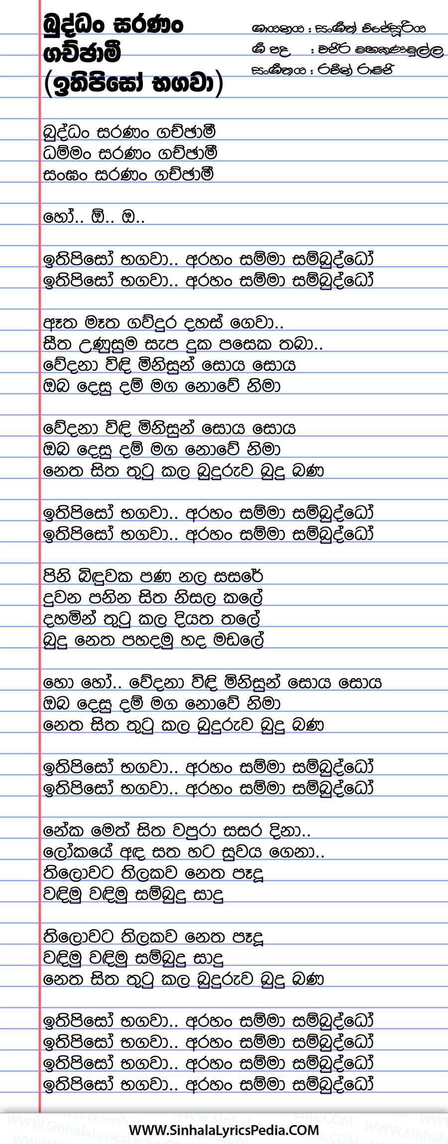 Buddan Saranan (Ithipiso Bagawa) Song Lyrics