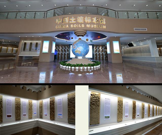 China Soils Museum