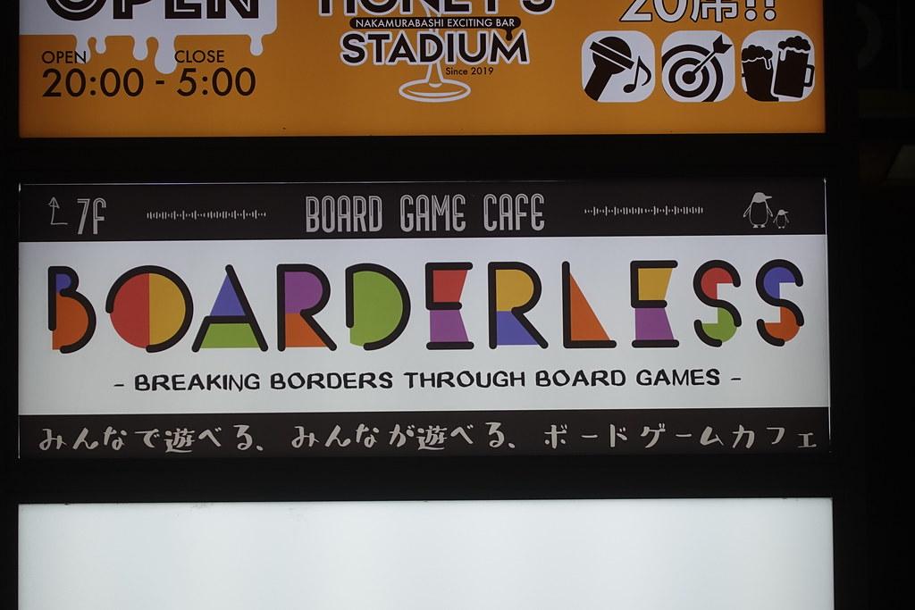 ボーダレス(中村橋)