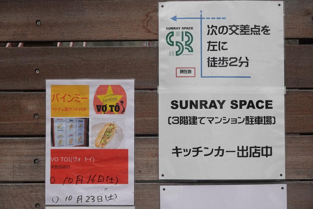 SUNRAY SPACE小竹町(小竹向原)
