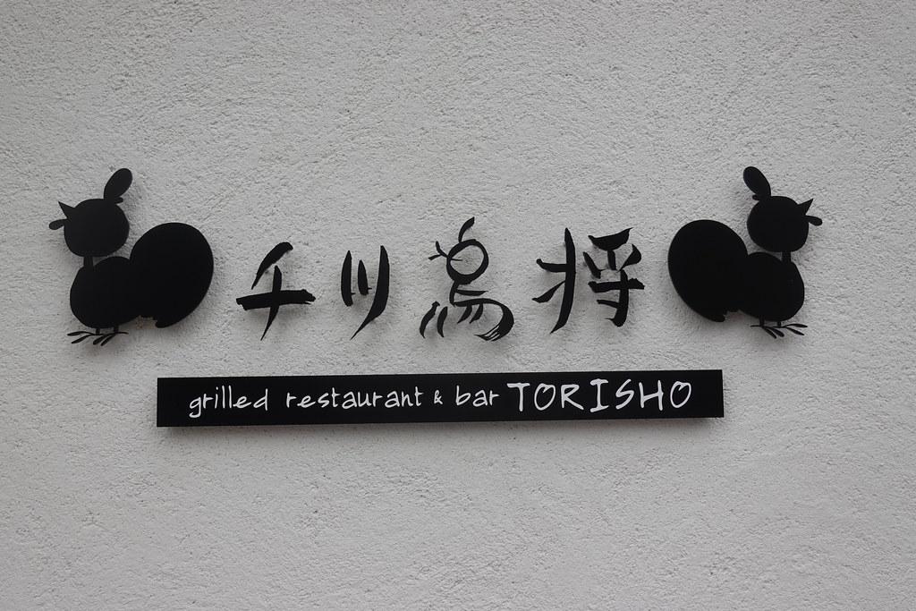 鳥将(千川)