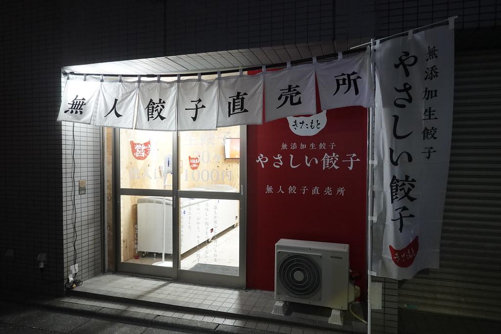 きたもと(桜台)