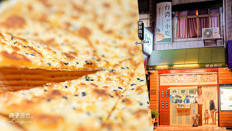 粳餅商行 菜單 台中美食小吃 科博館 北方麵餅 綠豆鍋餅 羹湯 西區