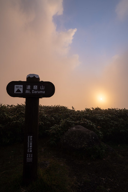 Sunrise through the clouds at the top of Mt Daruma