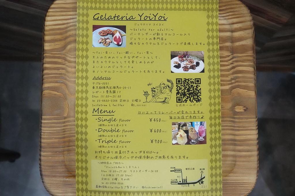 YOIYOI(豊島園)
