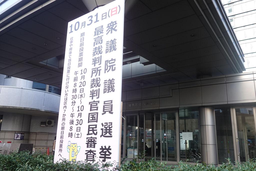 選挙(練馬)