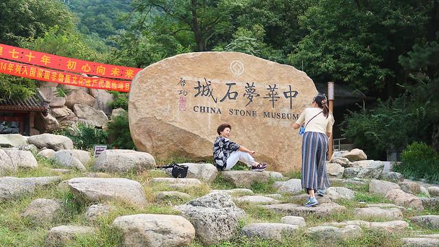 019Sep 17: China Stone Museum