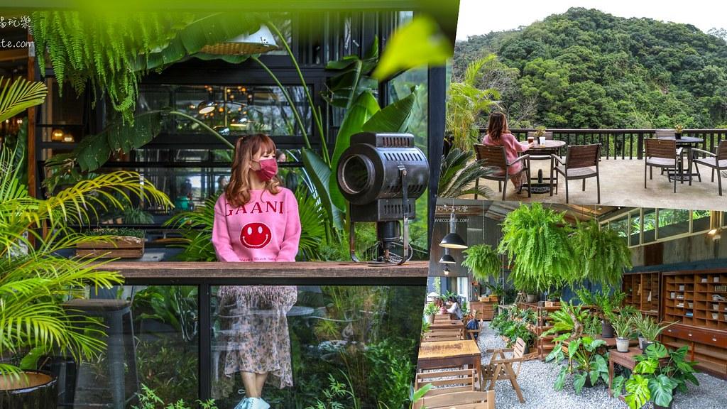 詢問度破表!陽明山新開幕森林系咖啡館、眼前一片山景好療癒|盆栽控拍了200張照片