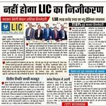 Lic of india.....Sunil Dogra - 9816019700