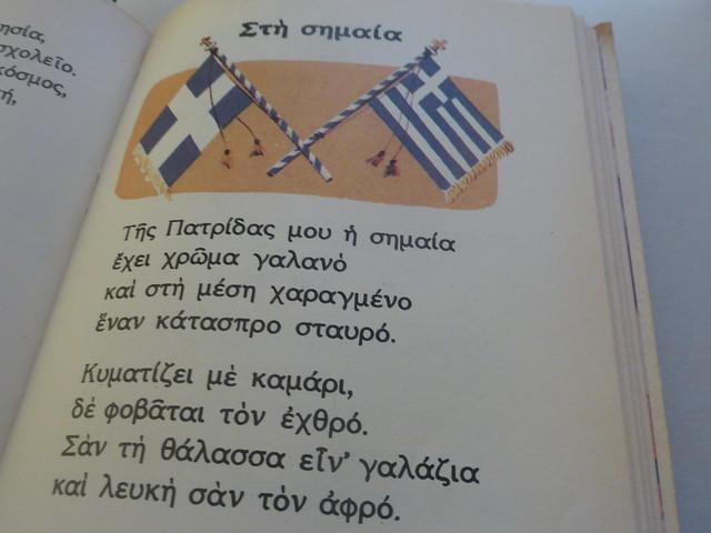 Ημέρα μνήμης και εθνικής υπερηφάνειας!!P1120374