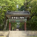 07 Corea del Sur, Haeinsa 04