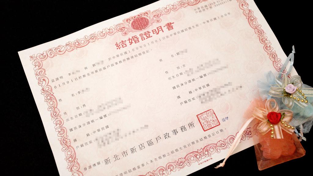 中華民國 100 年 1 月 1 日,我們結婚了!