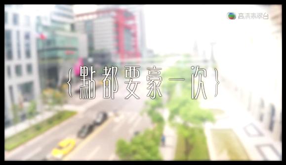 【視.台灣】20151020 覓食台北第2集 – 點都要豪一次