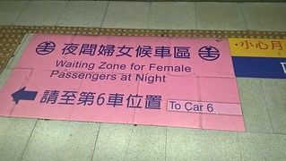 Waiting zone for female passengers at night | by ztl8702