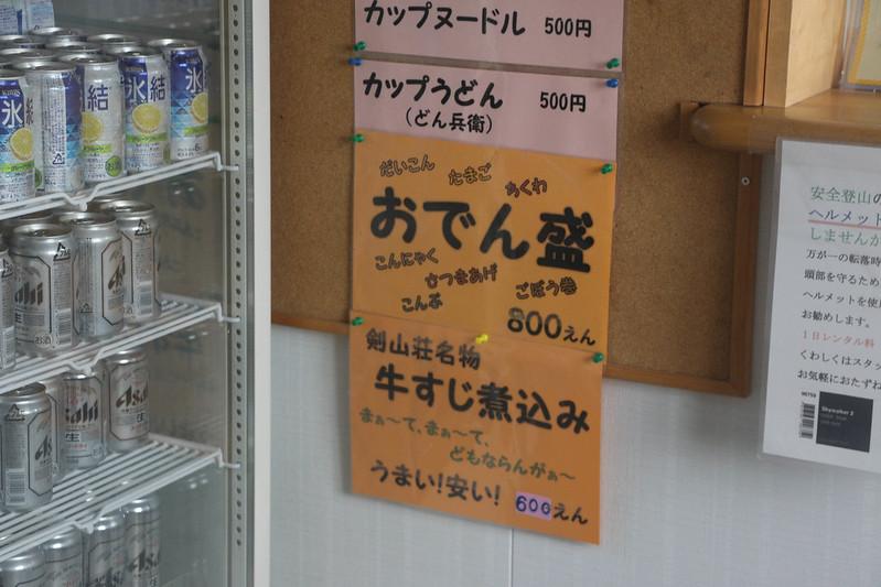 2014-09-07_00886_立山剱岳.jpg