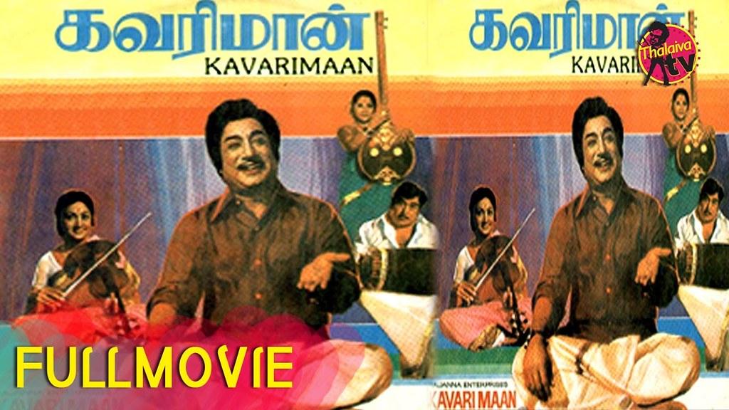 Kavari Maan (1979) Tamil Full Length Movie Online | Sivaji