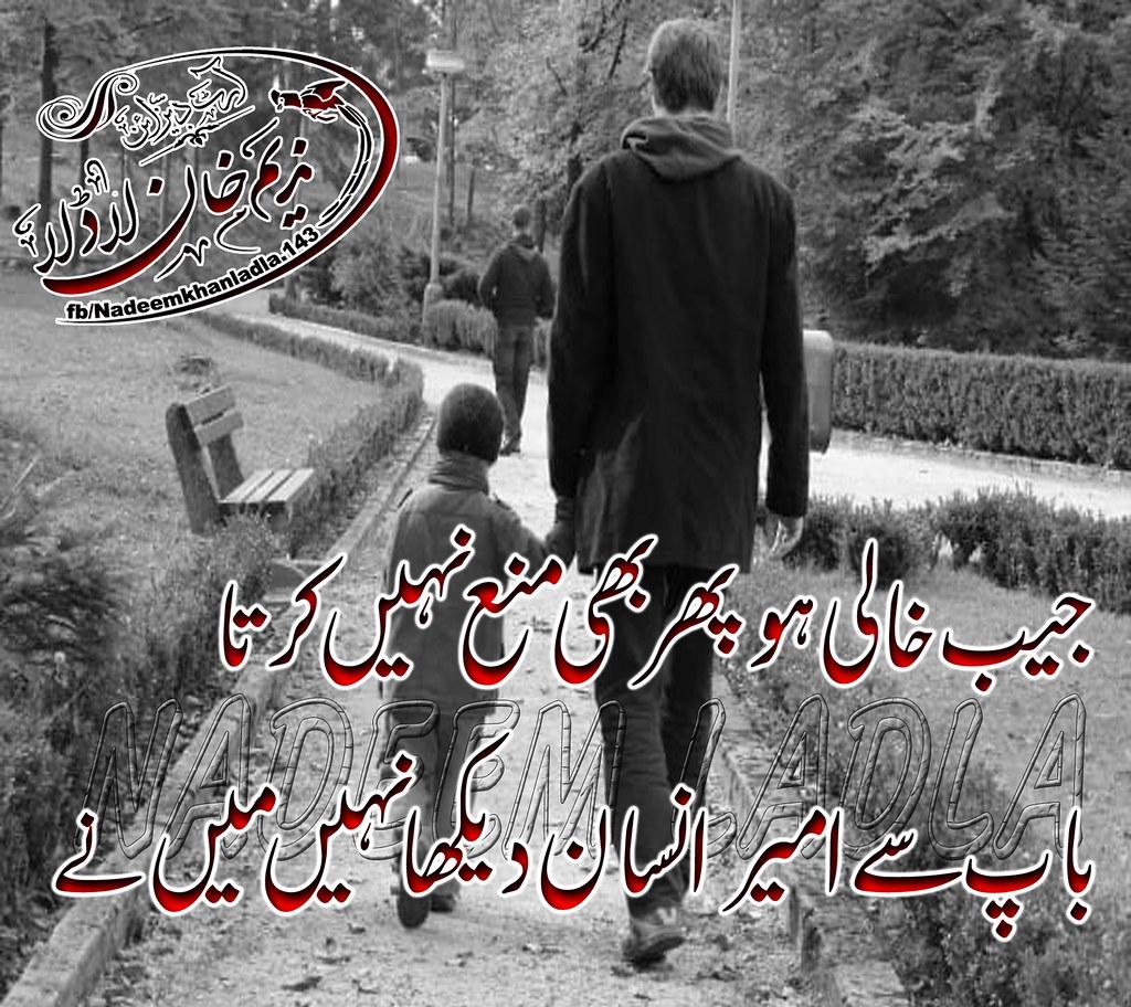 Love u dad Urdu Sad Poetry Urdu Shayari 2 Line Poetry Bewa