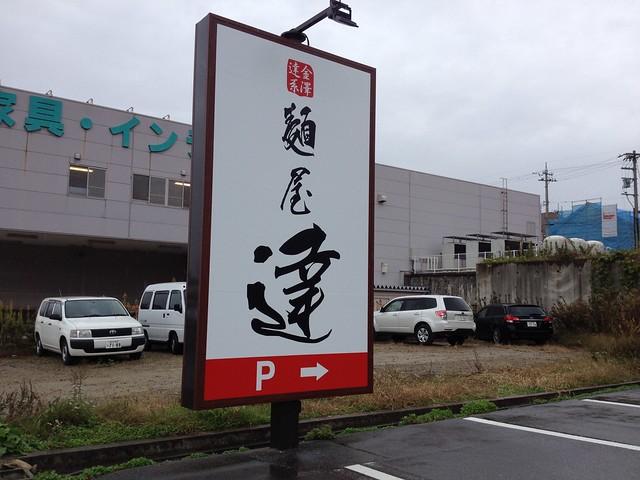 金澤逹系 麺屋 逹