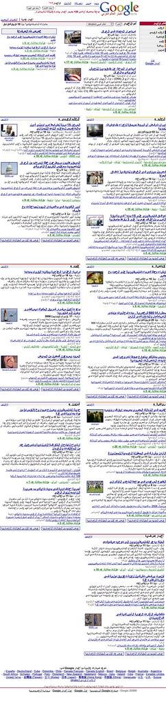 Google News ( Arabic )