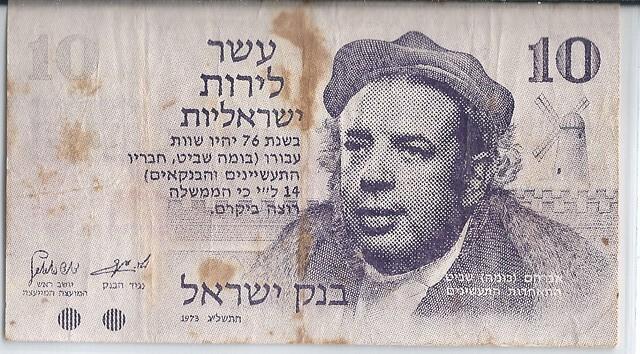 11740957028  Israel Jewish Shekel