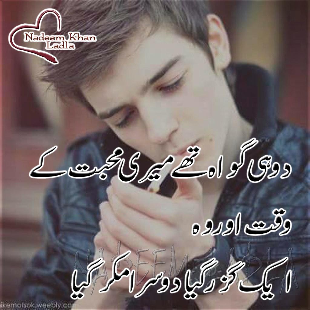 Sad lover Urdu Sad Poetry Urdu Shayari 2 Line Poetry Bewaf