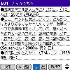 HRCapt20050323164016