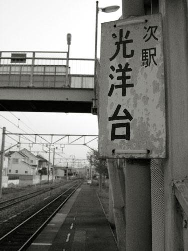 Station - Japan,Ehime -