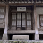 18 Corea del Sur, Changdeokgung Palace   10