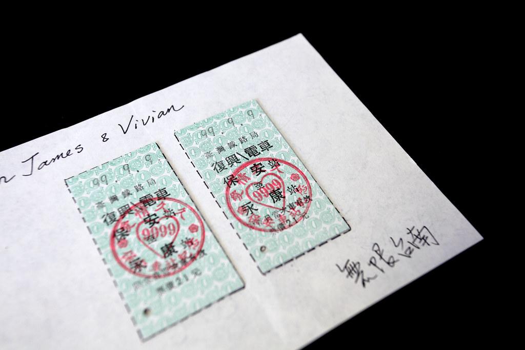 來自無限台南的永保安康 9999 紀念車票