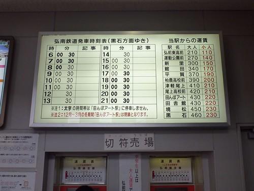 Konan Railway Hirosaki Station | by Kzaral