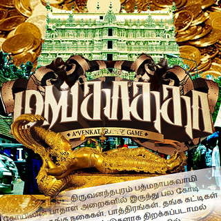 mankatha | by mugil_siva