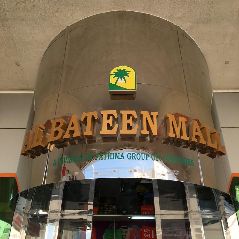 Al Bateen Mall