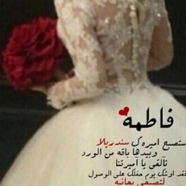 ألف هلا يا عروسة فاطمه المشعان وألف مبروك جعل ال Flickr