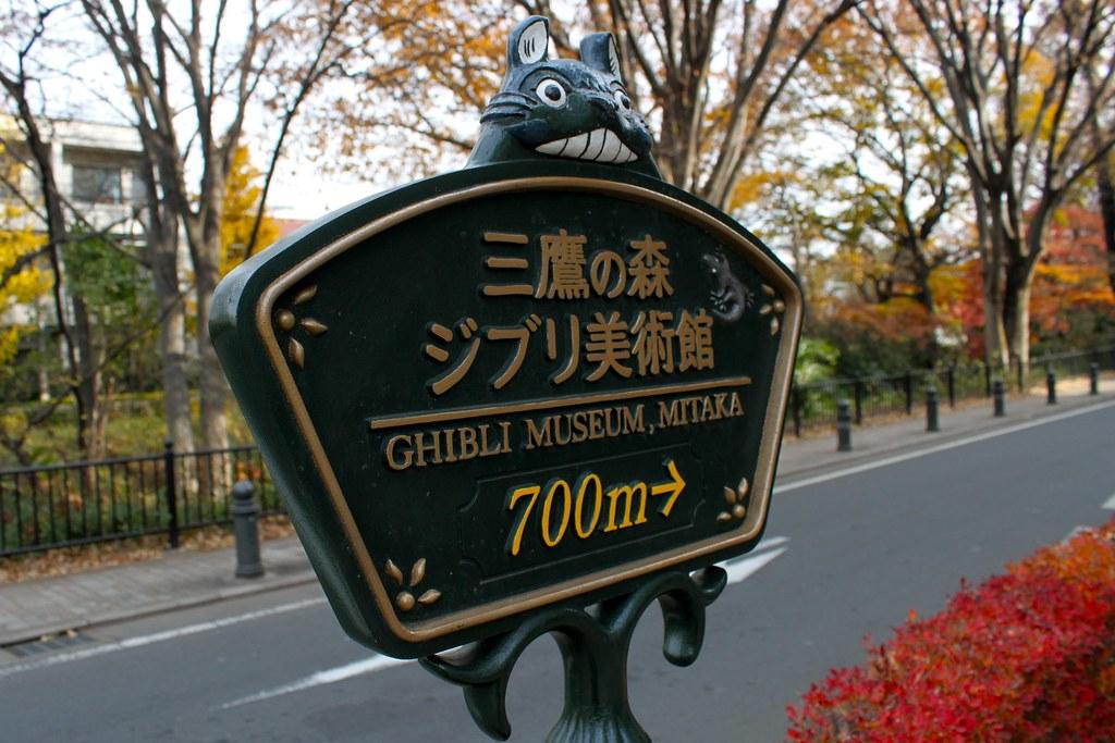 Studio_Ghibli museum tokyo sign