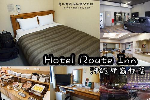 沖繩那霸住宿.Hotel Route Inn:旭橋駅東 | by Alberthsieh