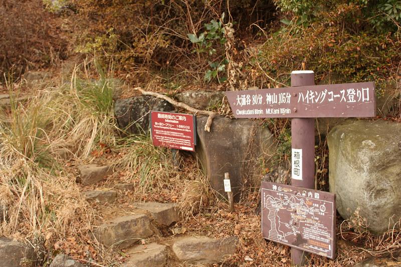 神山登山口