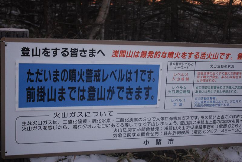 浅間山火山警戒レベル