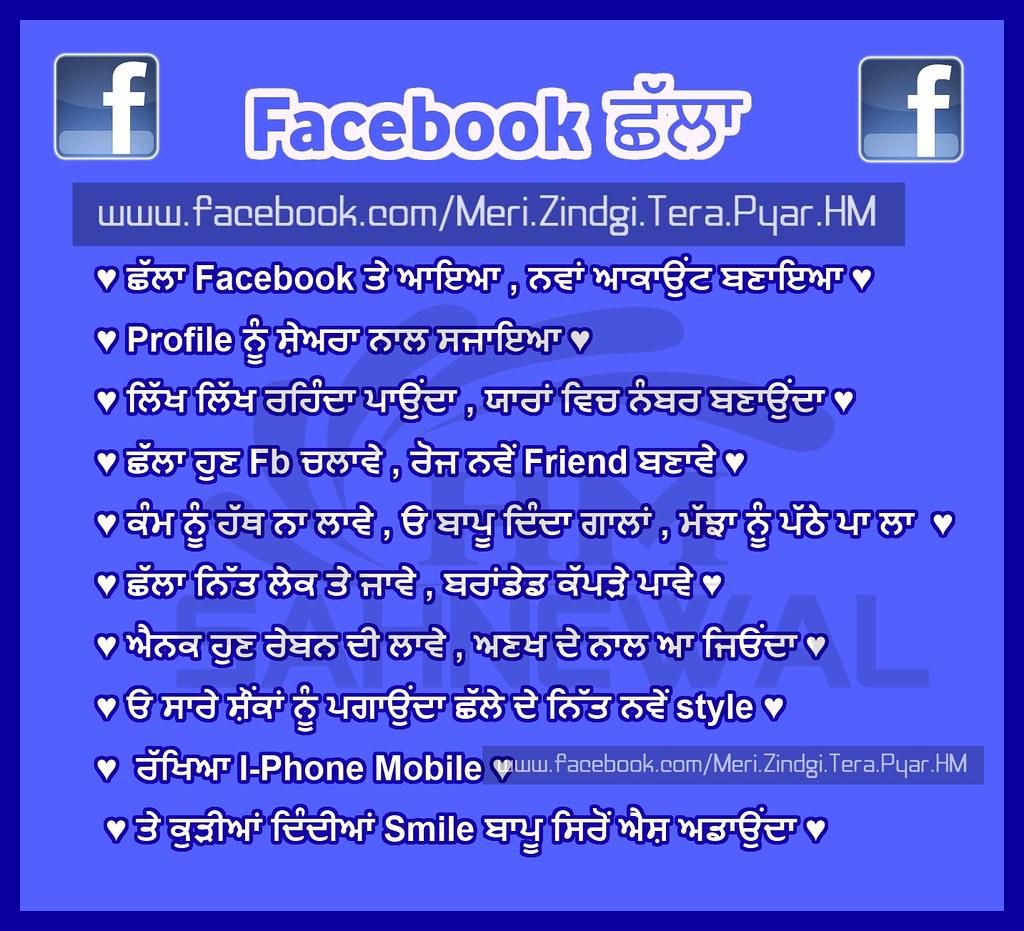 Challa Facebook Punjabi desi | Join My Facebook Page : www f… | Flickr