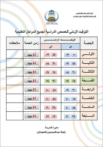 جدول التوقيت الزمني للحصص الزهيري للطباعة والتصميم Alzuhar Flickr