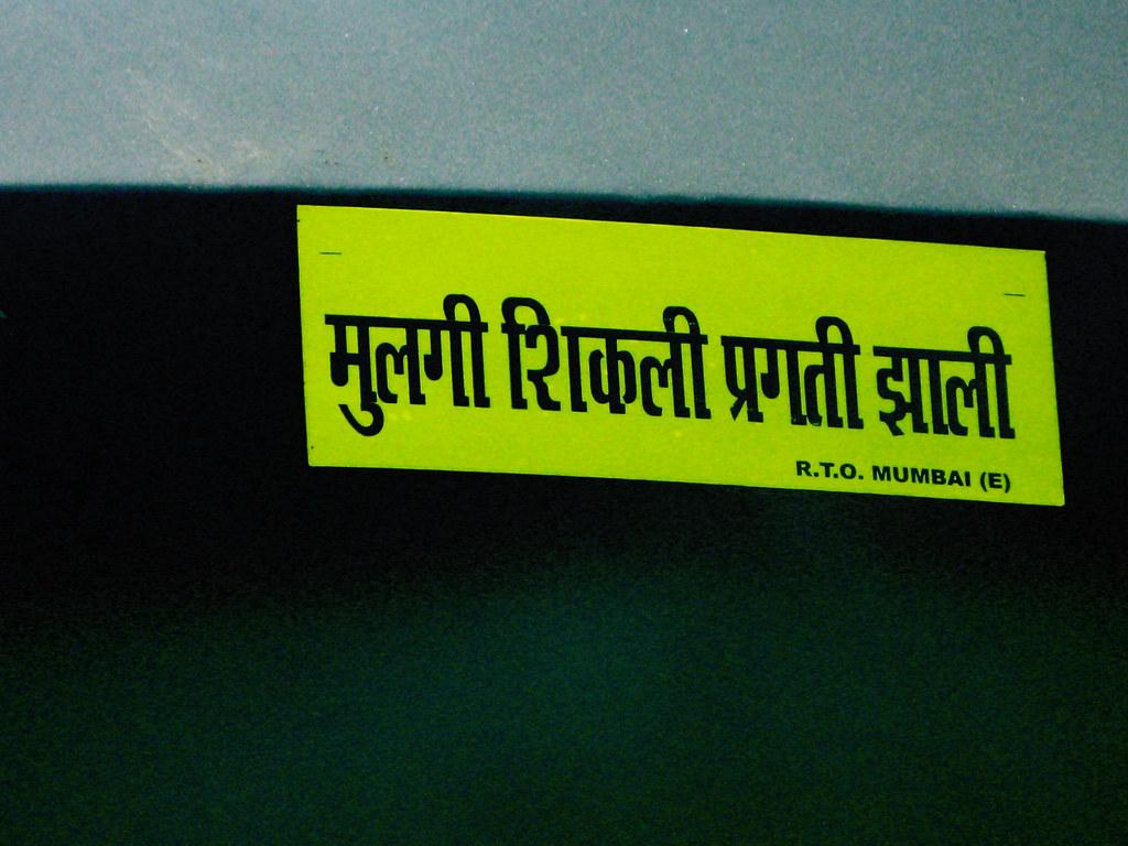 Mulgi Shikli Pragati Zali | Siddhartha Shukla | Flickr