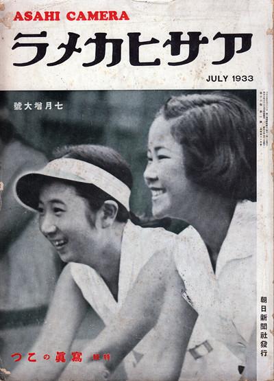 AsahiCamera_1933-07R