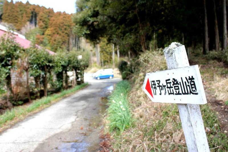 20120311_伊予ヶ岳_0043