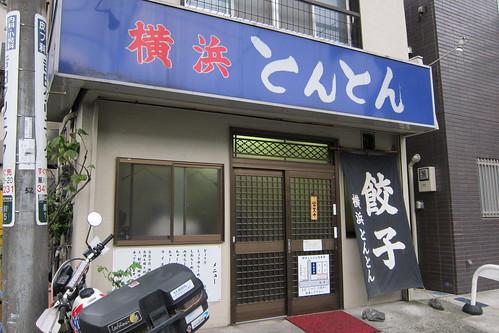 横浜とんとん | by Hisashi Photos
