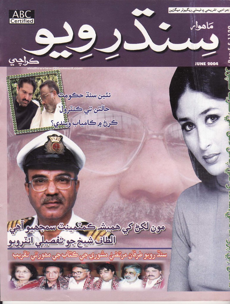 mag 003 monthly sindhi magazine Sindh Review Editor Abbasi