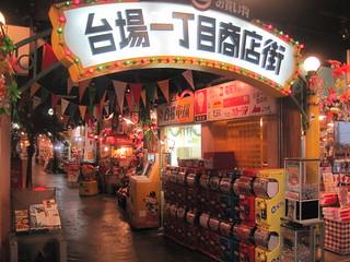Arcade, Odaiba Takoyaki Museum, Tokyo | by Stephen Kelly Photography