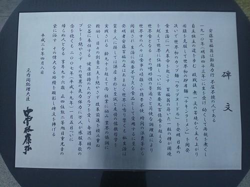 安藤百福氏銅像碑文 by中曽根元総理