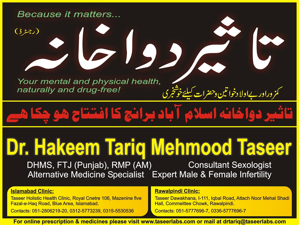 Taseer Dawakhana | DR  HAKEEM TARIQ MEHMOOD TASEER Consultan