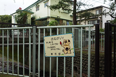 Zenpukuji Park, Tokyo