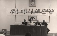 مجمع الشباب الإسلامي  - تطوان - 25 آذار 1972