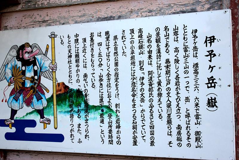 20120311_伊予ヶ岳_0041